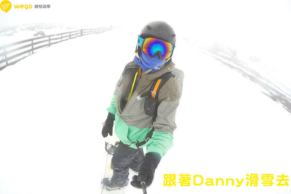 Danny的分享澳洲打工渡假雪山生活a.jpg