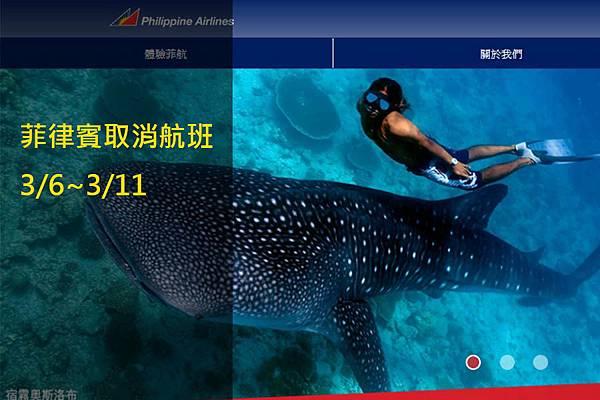 菲律賓航空取消航班36.jpg