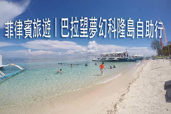 巴拉望夢幻科隆島.jpg