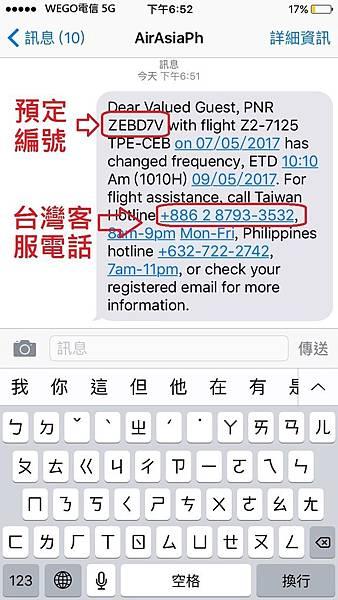 亞洲航空班機取消 台北 宿霧 簡訊通知.jpg