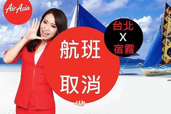 亞洲航空航班變更-1.jpg