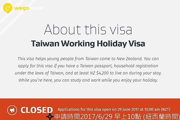 2017 紐西蘭打工度假簽證台灣開放時間.jpg