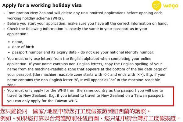 紐西蘭移民局資料 禁止使用其他國家資料.jpg