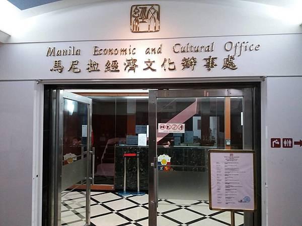 馬尼拉經濟文化辦事處-未滿15歲菲律賓簽證-.jpg