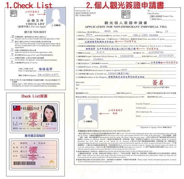 Philippine visa sightseeing personal visa application necessary documents.jpg
