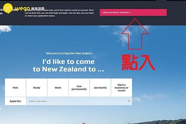 選擇登入 紐西蘭打工簽證.jpg