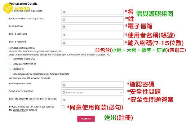 紐西蘭打工度假 註冊新帳號 教學.jpg