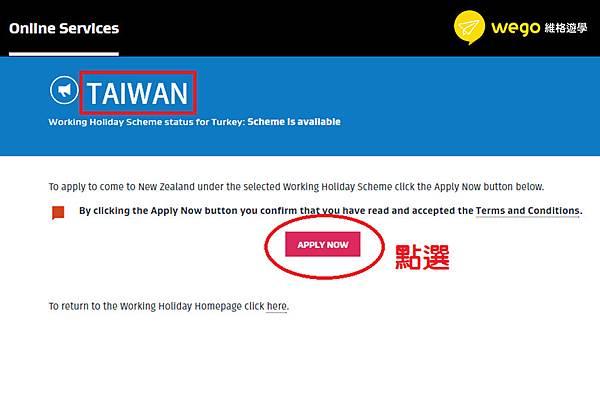 紐西蘭打工度假簽證 選擇台灣 馬來西亞 香港 大陸 教學文.jpg