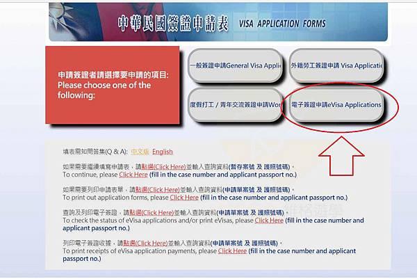 -菲律賓來台免簽-eVisa-Application.jpg