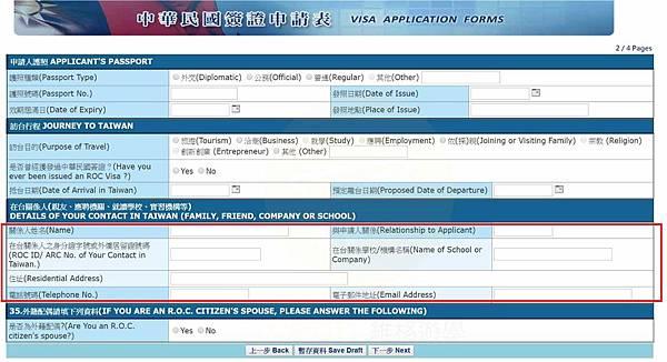 -菲律賓來台免簽-2-4-Pages.jpg
