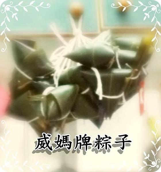 閃亮的粽子串