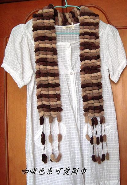 咖啡色系圍巾