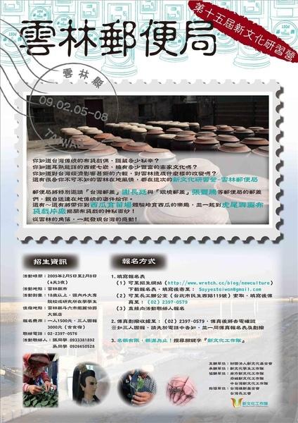 第十五屆招生簡介.jpg