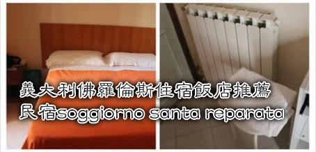 義大利佛羅倫斯住宿飯店推薦♥民宿soggiorno santa reparata @ Weilavie ...