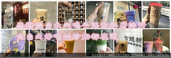 2018無糖控台北必喝手搖飲料店十五家排行|全台北好喝的珍奶都在這.jpg