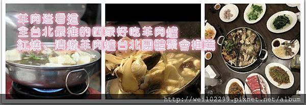 羊肉迷看這!全台北最推的四家好吃羊肉爐|紅燒、清燉羊肉爐台北團體聚會推薦.jpg