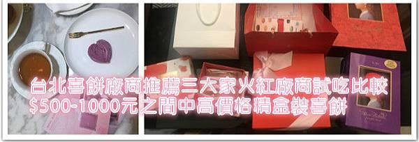 台北喜餅廠商推薦三大家火紅廠商試吃比較|$500-1000元之間中高價格精緻盒裝喜餅.jpg