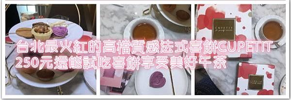 台北最火紅的高檔質感法式喜餅CUPETIT|吳思顏Ann也愛!250元還能試吃喜餅享受美好午茶.jpg