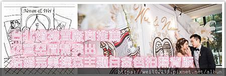 台北婚禮佈置廠商推薦|花意空間幫我出我結婚完美撲克主題白金色拍照背版.jpg
