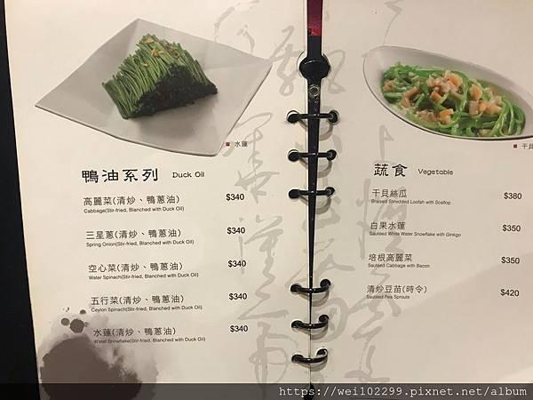 蘭城晶英紅樓中餐廳菜單MENU餐點特色推薦宜蘭美食 (23).jpg