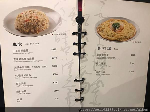 蘭城晶英紅樓中餐廳菜單MENU餐點特色推薦宜蘭美食 (24).jpg