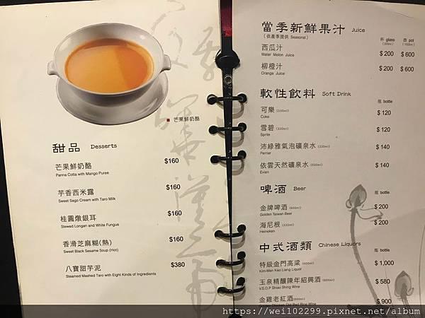 蘭城晶英紅樓中餐廳菜單MENU餐點特色推薦宜蘭美食 (22).jpg