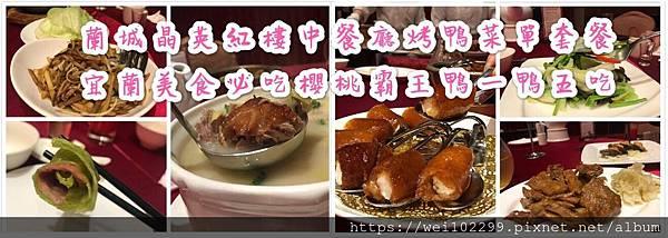 2019蘭城晶英紅樓中餐廳烤鴨菜單套餐|宜蘭美食必吃櫻桃霸王鴨一鴨五吃.jpg