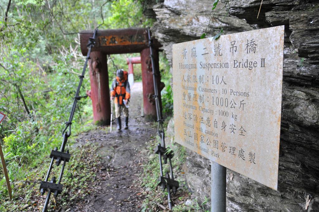 黃麻二號橋