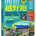 20160219-越野跑3D-cover.jpg