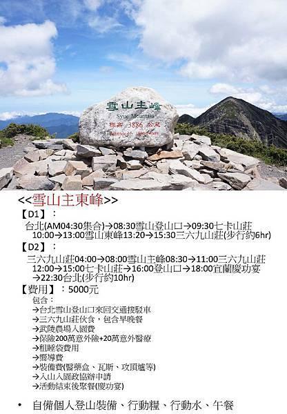 登山簡報1_頁面_1.jpg