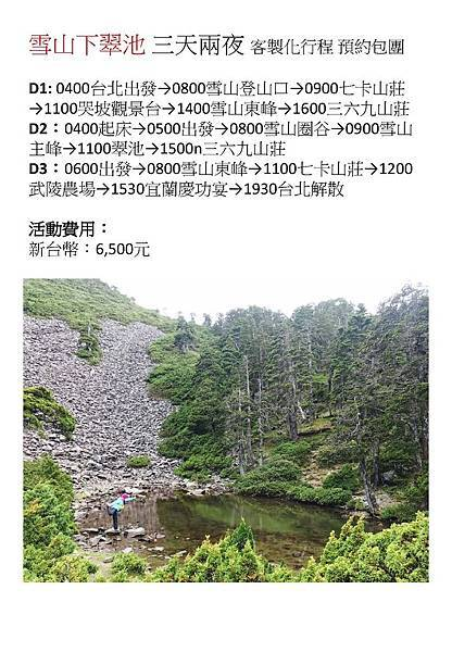 登山簡報1_頁面_2.jpg