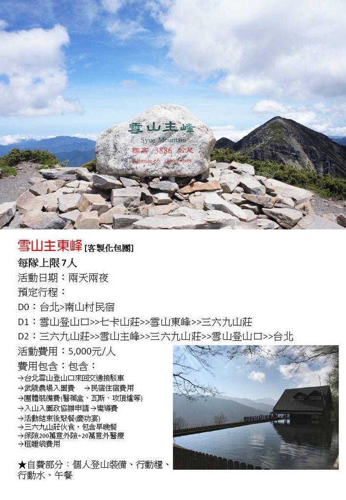 2019雪山團.JPG