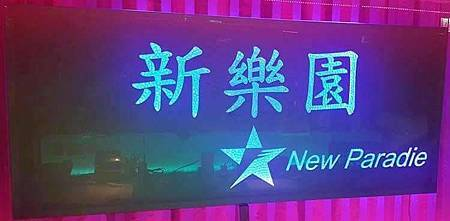 高雄酒店消費 ~ 新樂園