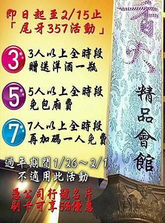 高雄酒店消費 ~ 香火精品
