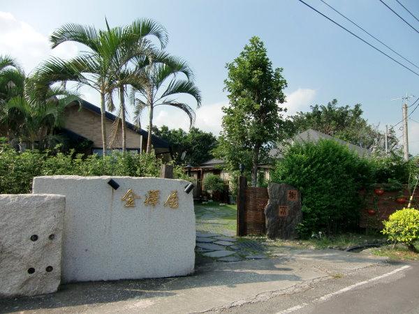 金澤居大門
