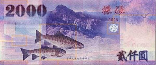 2000圓券.JPG