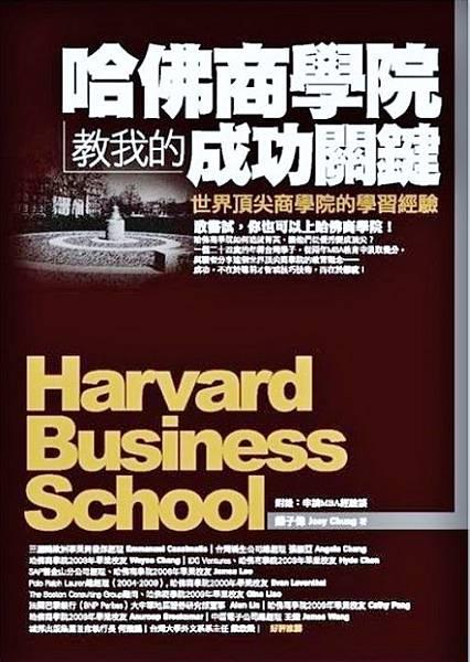 哈佛 (2).JPG