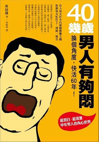40歲男人好悶 (1).jpg