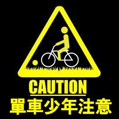 單車少年注意