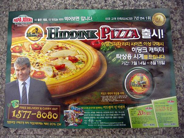 hiddinkPizza-766227.jpg