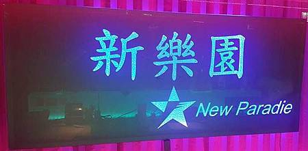 高雄酒店 ~ 新樂園精品會館