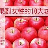 蘋果對女性的十大功效
