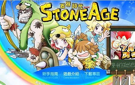 石器時代-1