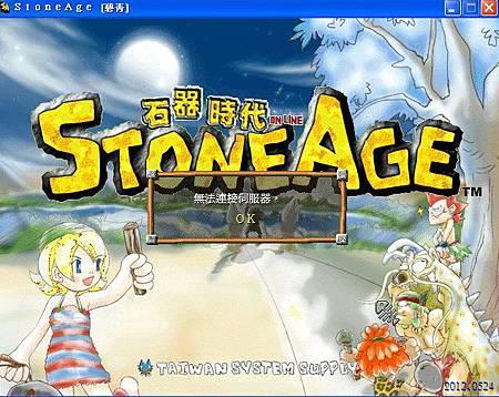 石器時代-3