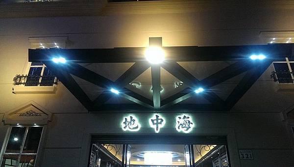 高雄酒店 ~ 地中海會館