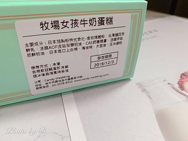Candy蛋糕2_191129_0015.jpg