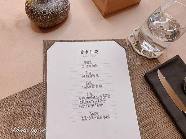 青禾別苑_200225_0091.jpg