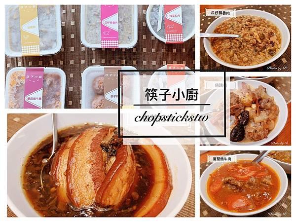 筷子小廚_200411_0032.jpg