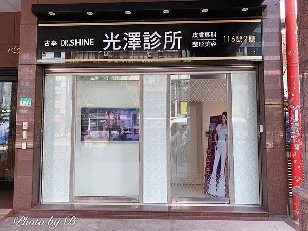 光澤診所(第一次)_200418_0066.jpg