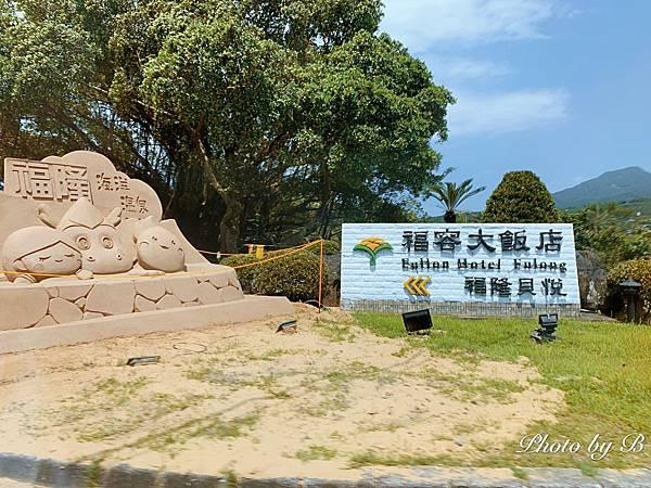 福隆貝悅酒店 villa202005_200511_0001.jpg